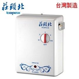 【莊頭北】分段式瞬熱電能熱水器/TI-2503