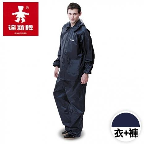【達新牌】挺麗二件式雨衣套裝-深藍男款(M∕L∕XL∕2XL∕3XL)