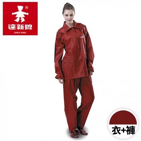 【達新牌】挺麗二件式雨衣套裝-暗紅女款(M∕L∕XL∕2XL)