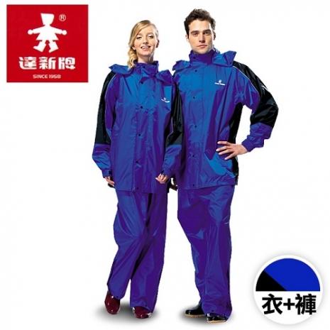 【達新牌】巧帥型二件式風雨衣套裝(M∕L∕XL∕2XL∕3XL)