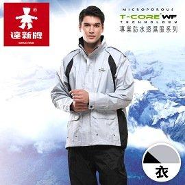 【達新牌】T-CORE WF專業防水透濕風雨衣-銀灰(不含褲)