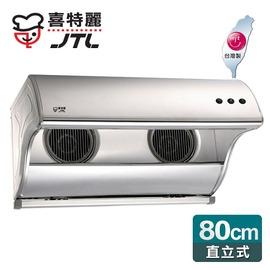 【喜特麗】直立式排油煙機80cm JT-1730M