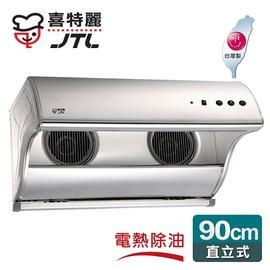 【喜特麗】直立式電熱除油排油煙機90cm/JT-1731L