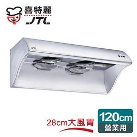 【喜特麗】4尺營業用28cm大風胃排油煙機120cm/JT-1202