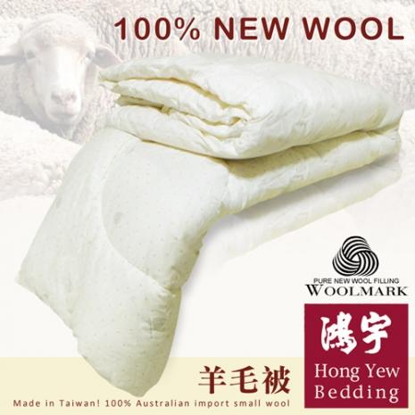 【鴻宇HongYew】貝勒斯特100%羊毛被/雙人(6x7尺)