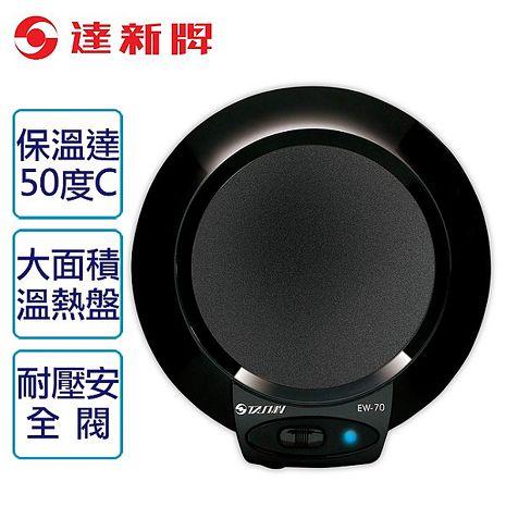 【達新牌】多功能保溫盤.黑色/EW-70