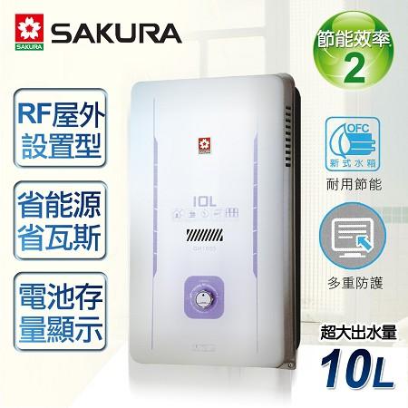 。限北北基配送。【櫻花牌】10L屋外型熱水器/GH-1005(天然瓦斯)