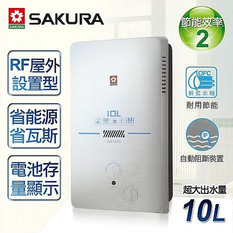 .限北北基配送.【櫻花牌】10L屋外型ABS防空燒熱水器/GH-1035(桶裝瓦斯)