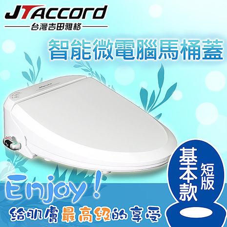 【JTAccord 台灣吉田】智能型微電腦馬桶座(短版 JT-100BS-S)