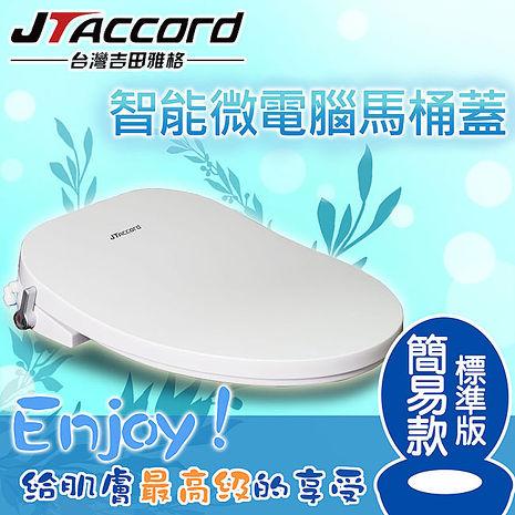 【JTAccord 台灣吉田】單冷水暖座智能型微電腦馬桶座(JT-101C)