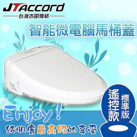 【JTAccord 台灣吉田】智能型微電腦遙控馬桶座(標準版 JT-200B)