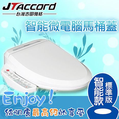【JTAccord 台灣吉田】智能微電腦馬桶座(標準版JT-200A)