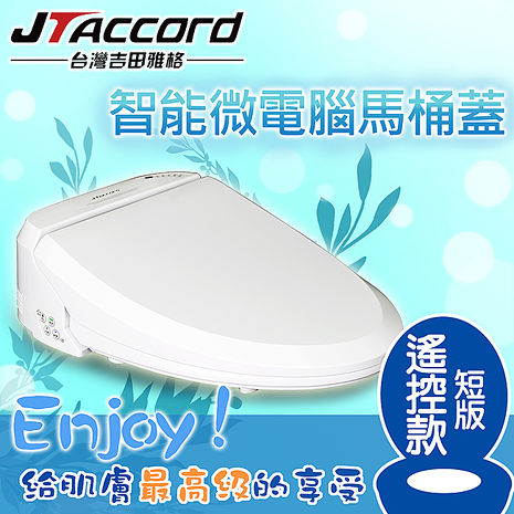 【JTAccord 台灣吉田】智能型微電腦遙控馬桶座(短版 JT-200B-S)