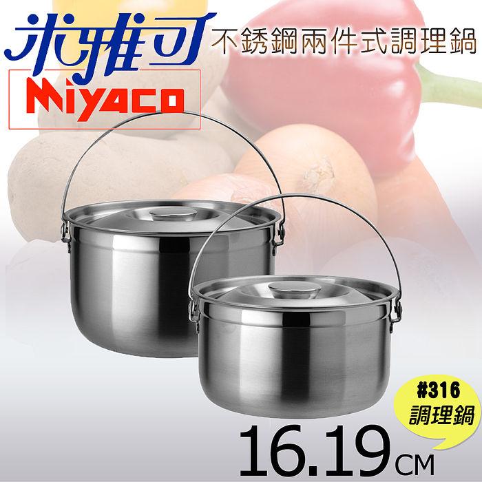【米雅可Miyaco】正#316不鏽鋼二件式手提調理鍋萬用鍋組(16+19cm)