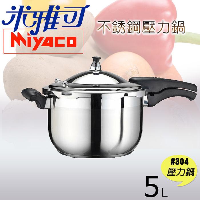 【米雅可Miyaco】正#304安全6+1不鏽鋼壓力鍋(5公升)