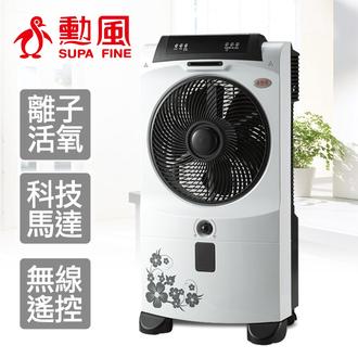【勳風】微電腦霧化水冷扇附冰晶罐/HF-5092HC