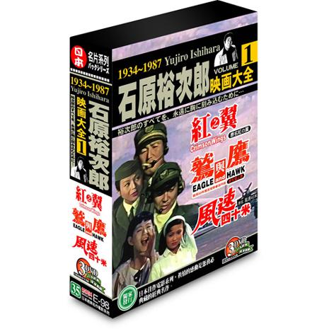 石原裕次郎(第一套)DVD