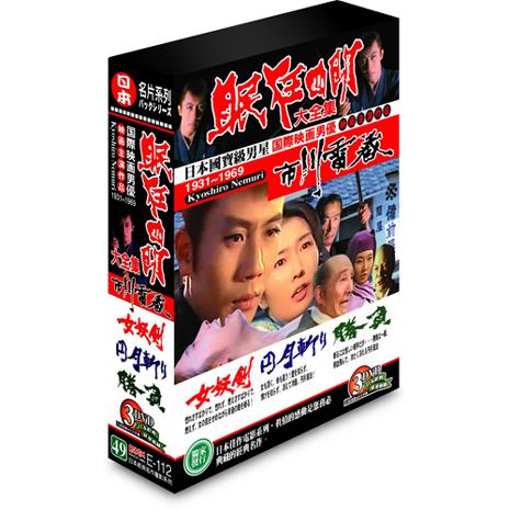 眠狂四郎大全集DVD