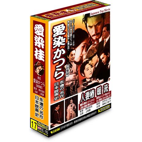 日本映畫史永遠的名作-愛染桂DVD