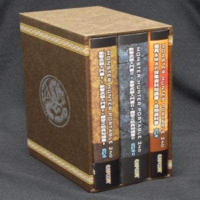 PSP魔物獵人2 上中下冊同捆包