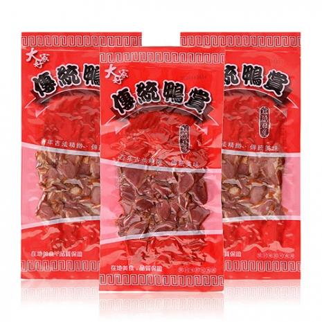 美雅傳統蔗燻鴨賞,鴨胗超值組