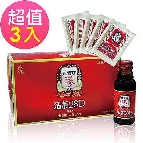 效期品【正官庄】活蔘28D 10入禮盒x1盒-活動