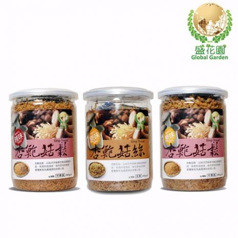 盛花園 杏鮑菇絲原味+杏鮑菇鬆原味+杏鮑菇鬆辣味3件組活動