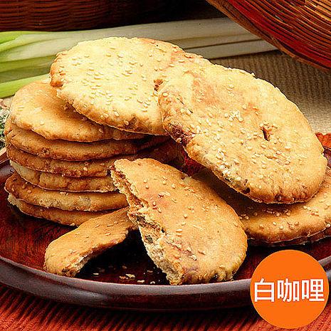 【美雅宜蘭餅】宜蘭三星蔥古法燒餅(白咖哩)x3包(活動)