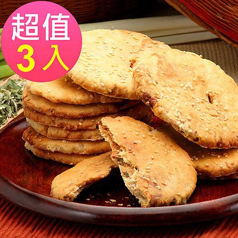 【美雅宜蘭餅】宜蘭三星蔥古法燒餅-綜合3口味(活動)