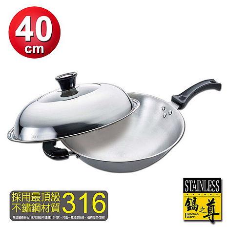 【MIT鍋之尊】 316不銹鋼原味七層複合金炒鍋(單柄)40cm