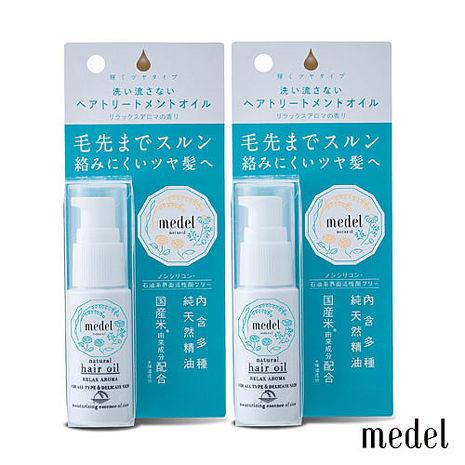 【medel】護髮精油30mlX2