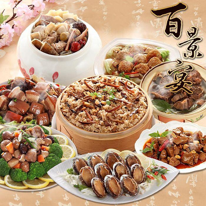 預購【百景宴】金滿宴組  五福臨門吉星照 年菜8件組-APP活動