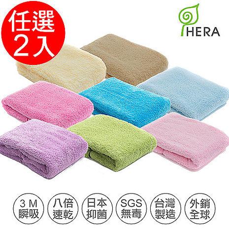 【HERA】3M專利瞬吸快乾抗菌超柔纖-小浴巾任選2入蜜桃紅X2