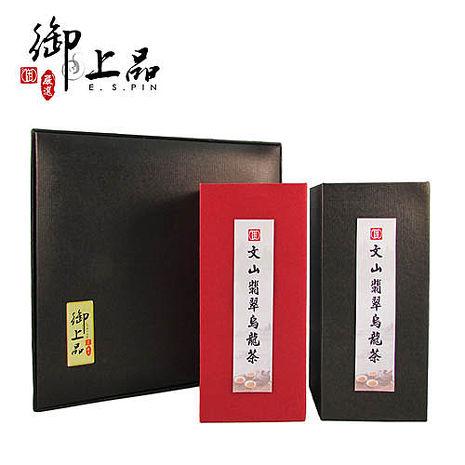 御上品 文山翡翠烏龍茶(75gX2盒)1組