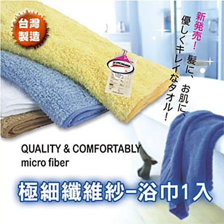 【魔力家】超極細纖維浴巾-1入 開纖紗/台灣製造/抗菌防臭