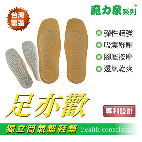 足亦歡獨立筒氣墊式鞋墊x1入(男款)橡膠鞋墊/減震鞋墊/按摩鞋墊/運動鞋墊/增高鞋墊/彈力鞋墊/記憶鞋墊