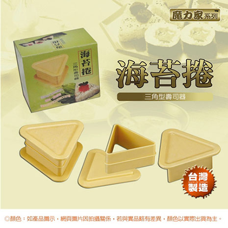 【魔力家】三角形御飯糰壽司製作器/台灣製造/專利設計