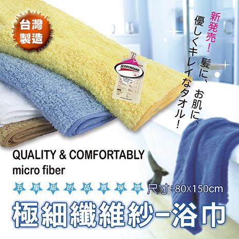 【魔力家系列】超極細纖維浴巾2入(台灣製造)