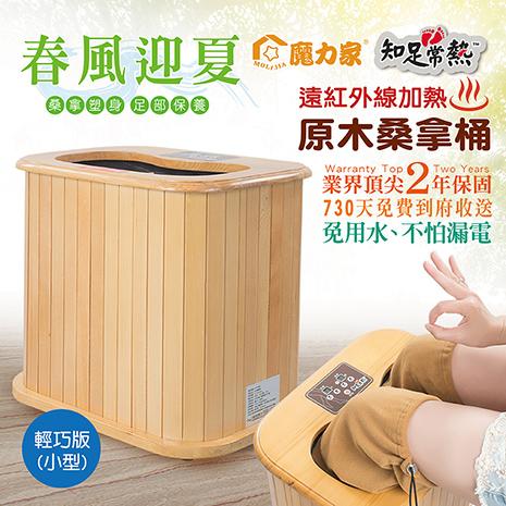 【魔力家】知足常熱 遠紅外線加熱原木桑拿桶-輕巧版小型