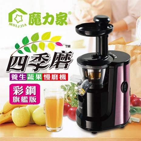 【魔力家】四季磨-養生蔬果慢磨機(彩鋼旗艦版)_果汁機/養生調理機/榨汁機