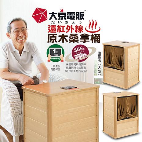 日本【大京電販】遠紅外線加熱 原木桑拿桶-旗艦版大型(升級拉鍊款)