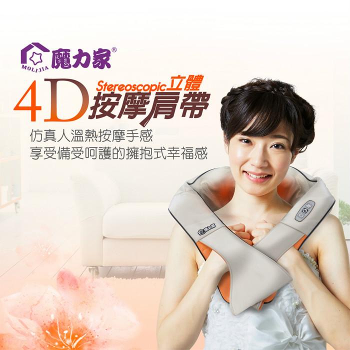 【魔力家】4D立體頸部按摩肩帶 (頸肩樂/按摩機/按摩器/肩頸按摩/揉捏/舒壓按摩)-家電.影音-myfone購物