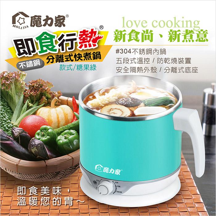 (預購)【魔力家】即食行熱-雙層隔熱防燙快煮美食鍋 (糖果綠)