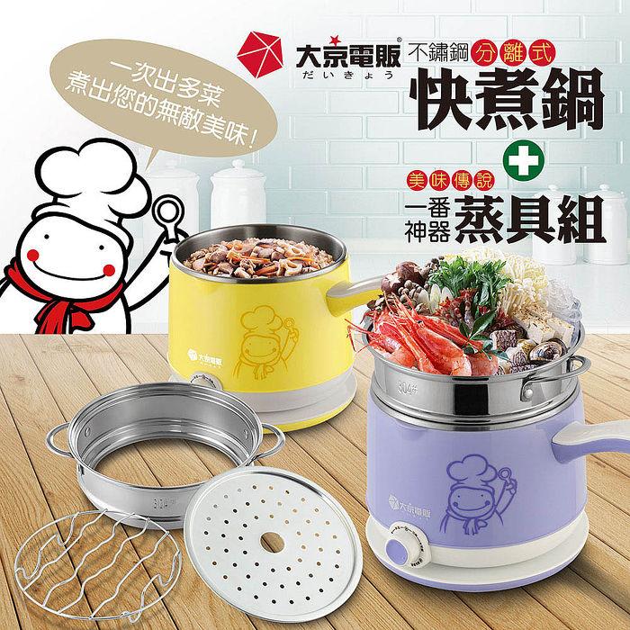 日本【大京電販】不鏽鋼分離式快煮美食鍋 -大京小怪超值組(1711特賣)萊姆黃