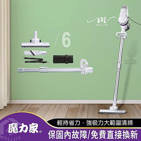 【MOLIJIA 魔力家】髒吸吸手持除蹣有線吸塵器-居家清潔6件組-白色(app)