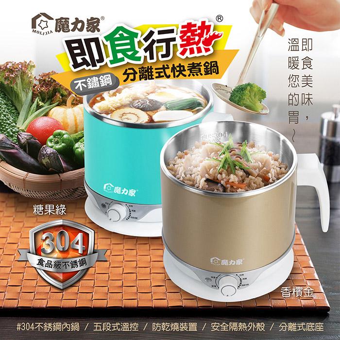 福利品出清【魔力家】即食行熱-雙層隔熱防燙快煮美食鍋2.2L糖果綠