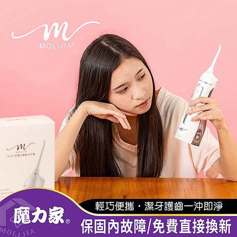 【MOLIJIA 魔力家】M183-USB充電式電動沖牙機 (app)