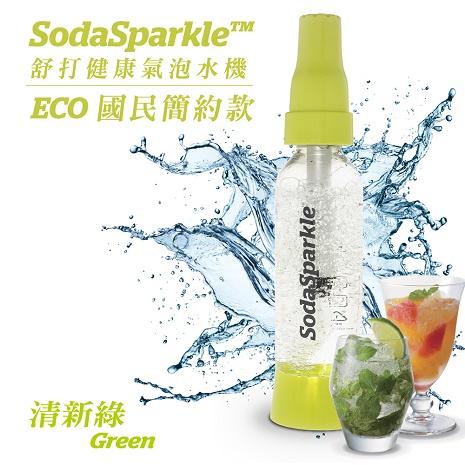 澳洲SodaSparkle舒打健康氣泡水機-國民簡約款(清新綠)ECO1L-GN