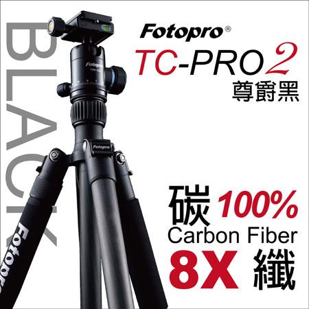 Fotopro 台灣最佳配腳 TC-PRO2 全新專業碳纖維腳架套組【湧蓮公司貨/尊爵黑】