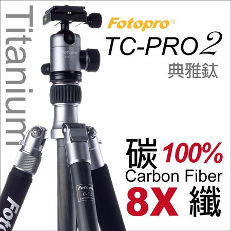 Fotopro 台灣最佳配腳 TC-PRO2 全新專業碳纖維腳架套組【湧蓮公司貨/典雅鈦】